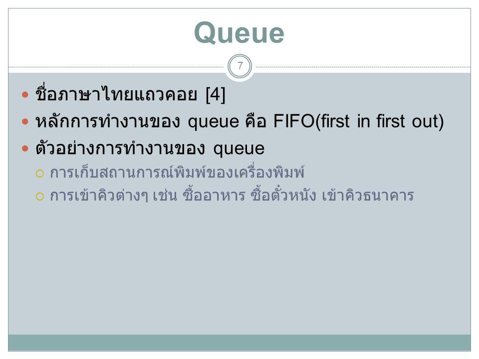 Queue ชื่อภาษาไทยแถวคอย [4]